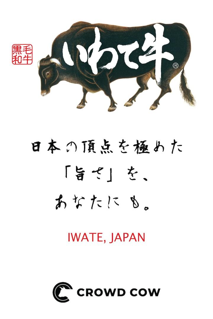 Iwate Wagyu